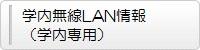 学内無線LAN情報(学内専用)