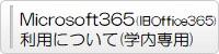Office365利用について(学内専用)